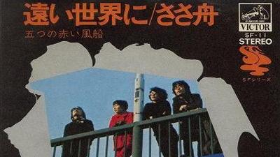 五つの赤い風船「遠い世界に」