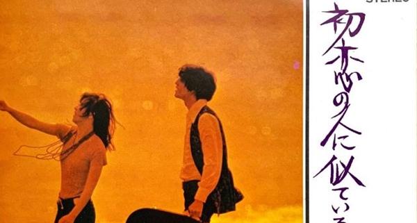 トワ・エ・モワ「初恋の人に似ている」の動画