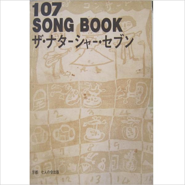 ナターシャーセブン107ソングブック