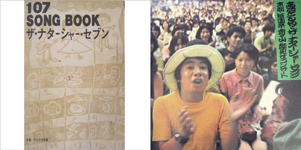 ナターシャーセブン宵々山コンサート1973_107 SONG BOOK