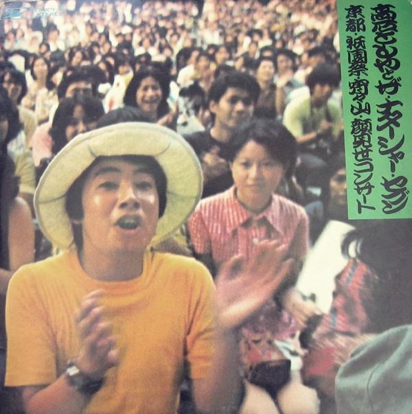 ナターシャーセブン宵々山コンサート1973