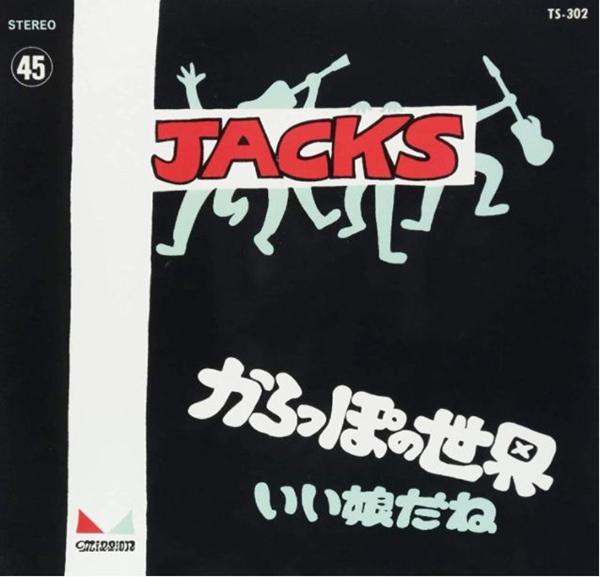 早川義夫のジャックス「からっぽの世界」