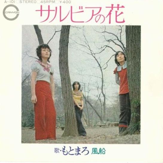早川義夫の名曲 もとまろ「サルビアの花」