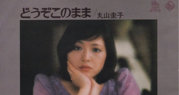 丸山圭子「どうぞこのまま」