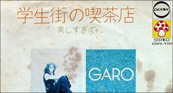 ガロ「学生街の喫茶店」